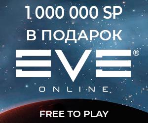250 000 SP В ПОДАРОК